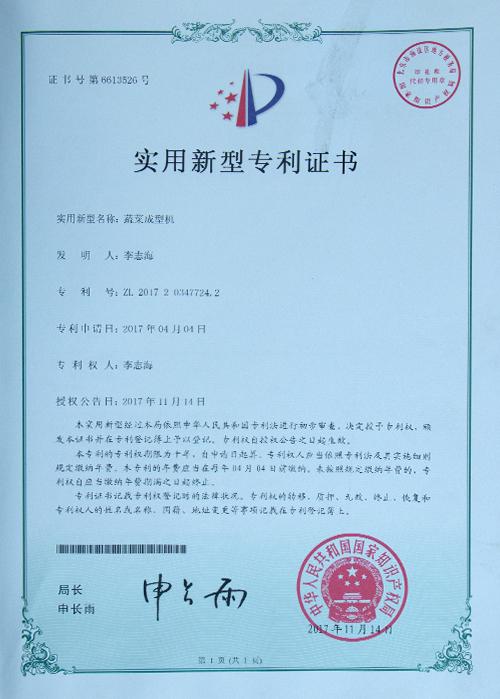 食品机械专利证书