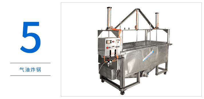 JDSC-电、气侧翻油炸锅